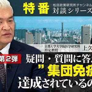 """日本では既に""""集団免疫が達成""""されている その2"""