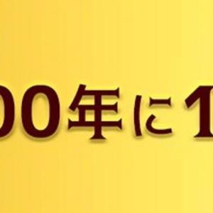 でました~ 100年に1度!!