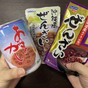 【料理レシピ】あまがし(旧暦5月5日これを見ればグングヮチグニチは完璧!)