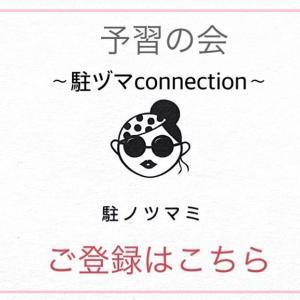 【駐ノツマミ】プロジェクトお知らせ