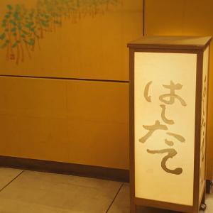 【旅のラストに寄るならココ!!】京都で本格和食とセンスのいいお土産