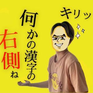 【帰国子女】読めない漢字の質問方法が独特