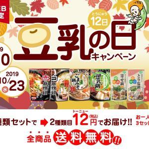 本日最終日!+12円のお得なキャンペーン