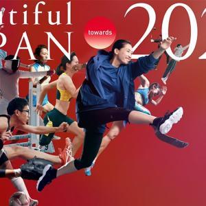 東京オリンピック2021 Tokyo Olympic & Paralympic 2021