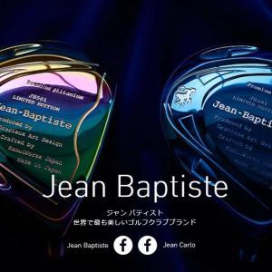 ジャンバティストってまだあったのですね There was still a Jean-Baptiste