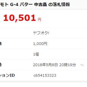 エースパター ヒロマツモトG-4 は10,501円 Ace Putter Hiro Matsumoto G-4 is 10,501 yen