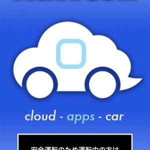 私の使ってるNaviアプリの紹介