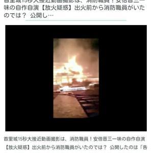 首里城炎上【放火テロ】の安倍晋三一味疑惑!首里城15秒動画撮影は、消防職員!の各ブログで記事が削除される、本当だからだろう!元記事リチャード・コシミズ氏のブログは、まだ残っています!