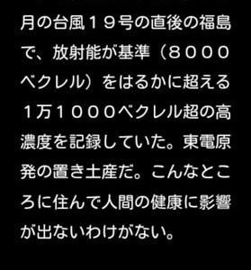 残酷!台風直後の福島で1万1000ベクレル超の放射能!恐ろしい話だ!放射能が基準(8000ベクレル)をはるかに超える1万1000ベクレル超の高濃度を記録!安全なら安倍は妻の昭恵を住まわせたら