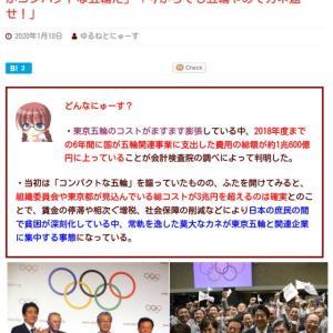東京五輪の総コスト、3兆円超に!日本庶民の間で貧困が進む中、巨額のカネが五輪と関連企業に集中!ネット【年金を十分に出せない国】のどこにそんな金が【何がコンパクトな五輪だ】