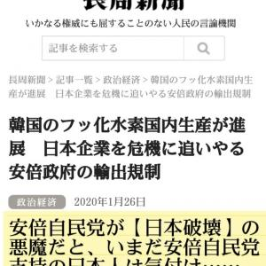 日本企業を危機に追いやる安倍政府!韓国のフッ化水素国内生産が進展!安倍自民党が【日本破壊】の悪魔だと、いまだ安倍自民党支持の日本人は気付け!日韓協業体制をつくってきた中小企業を崖っぷちに追いやっている