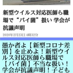 愚か者よ【新型コロナ差別】を止めよ!新型ウイルス対応医師ら職場で【バイ菌】不当な扱い!学会が抗議声明!子どもが保育園などから【登園自粛】を求められる事態!新型コロナは既に日本には大感染拡散している