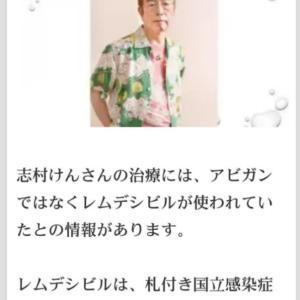 志村さんの治療について…杞憂であればよいのですが【特効薬アビガン】ではなくレムデシビルが使われていたとの情報があり!レムデシビルは、札付き【国立感染症研究所】が一押しする薬剤で、あまり期待できません