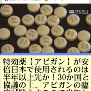 特効薬【アビガン】が安倍日本で使用されるのは半年以上先か!30か国と協議の上、アビガンの臨床試験をするので半年かかるというわけですか、それまでにどのくらい死ぬんですかね?主要各国は既にアビガン使用…