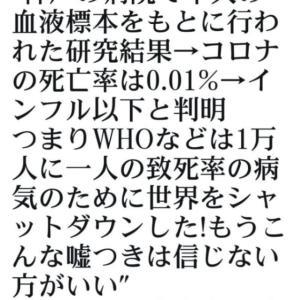 新型コロナの【死亡率は0.01%】インフルの【10分の1】以下と判明!神戸の中央市民病院が新型コロナ危機の大嘘を暴いた【1万人に1人の致死率】の病気のためにWHO・ビルゲイツ・安倍・小池らの人口削減