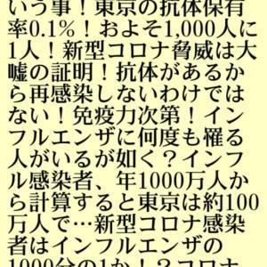 新型コロナ抗体検査【感染力】はインフルエンザよりはるかに少ない!という事!東京の抗体保有率0.1%!およそ1,000人に1人!新型コロナ脅威は大嘘の証明!抗体があるから再感染しないわけではない!