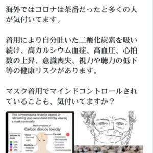 マスクは不要!ただの風邪の【新型コロナ】海外ではコロナは茶番だったと多くの人が気付いてます!マスク着用は【コロナ恐怖の洗脳】マスクで免疫力低下、感染、病気リスク!