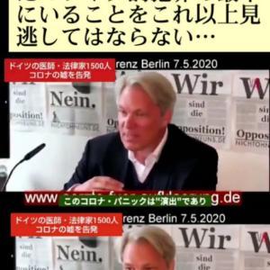 コロナの嘘を告発!ドイツの医師・法律家1500人!このコロナパニックは演出、詐欺トリックである!世界中に敷かれたマフィア的犯罪!これ以上見逃してはならない!日本人はいつ動き始める?いつまで騙されて