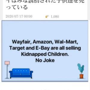 アマゾンは【人身売買】誘拐された子供達を売っている!もうアマゾンから買うのは止めよう【処刑対象】ウエイフェア、ウオルマート、ターゲット、イーベイ!安倍晋三一味、森喜朗、電通、櫻井翔、松田聖子、モー娘