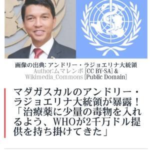 新型コロナ治療薬に少量の毒物を入れるよう、WHOが2千万ドル提供を持ち掛けてきた!マダガスカルのアンドリー・ラジョエリナ大統領が暴露!コロナの嘘がバレ始めてきた!未だに盲信するバカが多すぎる!