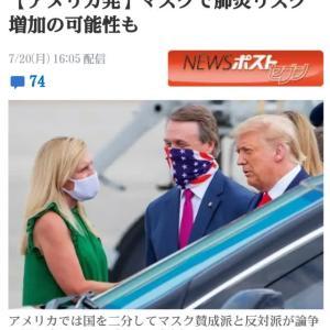 効果薄すのマスクで【肺炎リスク増加】の可能性!マスクに大量の細菌が付着!元々マスクではウィルスを遮断出来ない!普通の呼吸でマスクからウィルスは出入りし空気中に浮遊する!新しい生活様式は【家畜化】