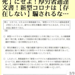新型コロナ死者詐欺!大嘘PCR検査【陽性反応】で死者が出たら厳密な死因を問わす【新型コロナ死】にせよ!厚労省通達文書!新型コロナは【存在しない】のに東京では毎日200人以上の新コロ感染者が出ている?