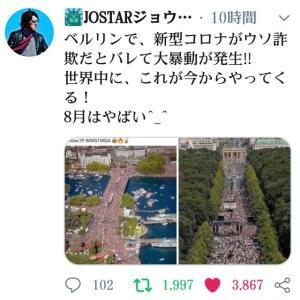 ドイツ・ベルリンで、新型コロナがウソ詐欺だとバレてデモ大暴動!マスクなしで2万2千人以上!世界中に、これが今からやってくる!コロナ対策の行動制限に抗議!日本人は先を争って殺人ワクチンに殺到だろう!
