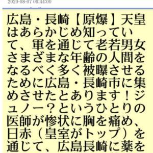 広島・長崎【原爆】天皇はあらかじめ知っていて、軍を通じて老若男女さまざまな年齢の人間をなるべく多く被曝させるために市内に集めさせた!ひとりの医師が惨状に胸を痛め日赤(皇室がトップ)を通じて薬を…