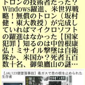御巣鷹、日本航空123便墜落事故/生存者は自衛隊が【火炎放射器】で焼き殺す!狙いは日本のOSトロンの技術者だった?Windows躍進、米世界戦略!無償のトロンが完成していればマイクロソフトの躍進は