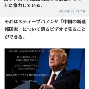 トランプ大統領は中国を真の【民主主義国家】に設置することに協力している!日本もお願い致します!トランプとQチームは中国人がハザール/偽ユダヤマフイアが支配する中国共産党を解体し真の民主主義国家を