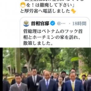 菅首相ら密集でも【マスク】せず!新型コロナは大嘘の証明!国民には新しい生活様式を強要し!首相官邸、ベトナム訪問動画!殺人ワクチンもマスクも必要なし!ベトナムではマスクなしが普通なのでは?日本だけが