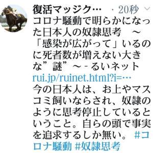 日本人【奴隷思考!コロナ騒動で明らかになった!今の日本人は、お上やマスコミ飼いならされ【奴隷】のように思考停止している!この奴隷思考を打開するには自らの頭で事実を追求するしか無い!新しい生活様式