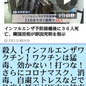 殺人【インフルエンザワクチン】接種後】に36人死亡、韓国首相が原因究明を指示!ワクチンは猛毒、効かない!打つな!さらにコロナマスク、消毒、自粛ストレスなどで免疫力低下が拍車か!免疫力強化に卵や重曹