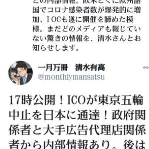 東京五輪中止の可能性大!IOCが東京五輪中止を日本に通達!政府関係者と大手広告代理店関係者から内部情報あり!後はいつ発表するかだけの状況!元博報堂作家本間龍さんと一月万冊清水有高/スクープ動画