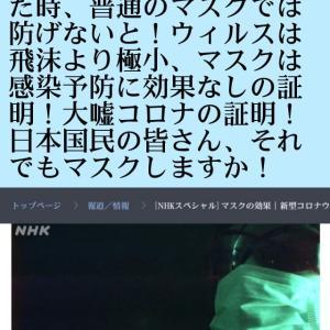 NHK重大放送?新型コロナウィルスの飛沫を浴びた時、普通のマスクでは防げないと!ウィルスは飛沫より極小、マスクは感染予報に効果なしの証明!大嘘コロナの証明!日本国民の皆さん、それでもマスクしますか