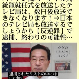 バイデン逮捕される!バイデン偽バーチャル大統領就任式を放送したテレビ局は、12時間後に放送できなくなります!⇒日本のテレビ局も放送するでしょうから【反逆罪】で終わりの可能性!オバマ、ハリスらも逮捕