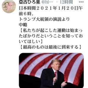 トランプ、私たちが起こした運動は始まったばかりだということを知っておいてほしい!最高のものは最後に到来する!トランプ大統領演説、日本時間2021年1月20日午前6時【軍事大量逮捕】が開始された!