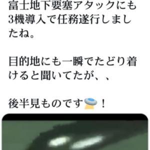 映像!これが今、横田基地にきているUFO型・反重力戦闘機【TR-3Bアストラ】目的地に一瞬で・瞬間移動できると聞いてたが【映像】後半見ものです!トランプ軍、富士地下アドレノクロム要塞にも3機導入