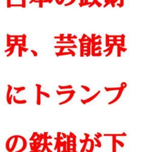 日本の政財界、芸能界にトランプの鉄槌が下されている【大量逮捕リスト】この人が…アドレノクロムを飲んでいたとは【人喰い】だったのか?トランプ・大量逮捕、日本の政治家らの重罪は750名、加担者、2万人以上