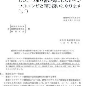 重要情報!新型コロナは【インフルエンザ】と同じ扱いになります!厚労省文書!2021年2月13日から!さあ普通の生活に国民の方から戻りましょう!マスクなし、自粛なし!日本政府は殺人組織!トランプによって