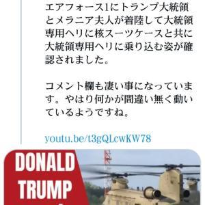 動画!エアフォースワンにトランプ大統領とメラニア夫人が着陸して大統領専用ヘリに核スーツケースと共に大統領専用ヘリに乗り込む姿!何かが間違い無く動いているようです!コメント欄も凄い事になっています