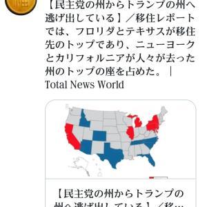 バイデン民主党の州から【トランプの州】へ逃げ出している】移住レポートではフロリダとテキサスが移住先のトップ!ネサラ・ゲサラ!自由はフロリダ・テキサスから始まった!反トランプのニューヨーク