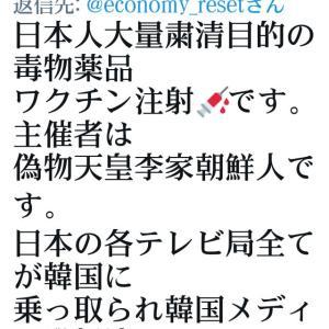 毒物薬品コロナワクチン注射は日本人大量粛清が目的!寿命は5年以内!主催者は偽物天皇・李家朝鮮人です!日本の各テレビ局全てが韓国に乗っ取られたイルミナティ!トランプはイルミナティの人類90%削減計画