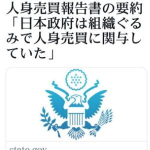 日本政府は組織ぐるみで【人身売買】に関与していた!人身売買報告書の要約!アメリカ合衆国政府の公式サイト!恐ろしい株式会社日本!トランプ軍が最後の雑魚1人まで捕獲処分中!偽天皇、創価学会、メディア