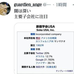 創価学会USAの子会社にファイザー、Google、Twitter、オラクル!すでにトランプ特殊部隊が創価学会海外組織の資金差し押さえ!創価学会本部に突入!人類の敵は消滅近し!殺人ワクチン、東京五輪