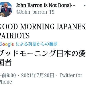 緊急放送か?トランプメッセージ!グッドモーニング日本の愛国者!まもなく世界に平和が訪れるでしょう!2021年7月20日/嵐の最中にインターネットが途絶える!あなたは人類の戦士です!歴史が作られています