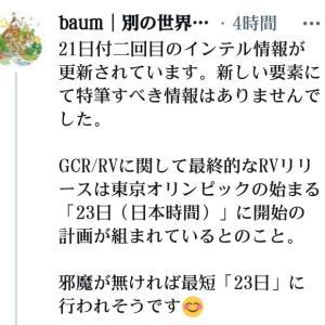 トランプ【世界通貨改革GCR/RV】最終的なRVリリースは【東京五輪】に始まる!7月23日に開始の計画が組まれている!ドル基軸通貨終了!富の分配!邪魔が無ければ23日に行われそうです!