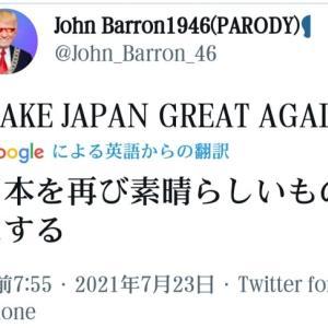 トランプメッセージ!日本を再び素晴らしいもの にする【MAKE JAPAN GREAT AGAIN】2021年7月23日/ディープステート大清掃はアメリカから始まり日本で終わる!