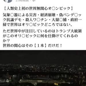 いま世界中が注目しているのはトランプ大統領が東京オリピックに何を仕掛けてくれるのか?世界の関心はその【1本】だけだ!トランプメッセージ!日本を再び素晴らしいものにする!世界無関心オリンピック!