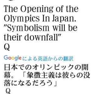 トランプ大統領、日本でのオリンピックの開幕【象徴主義は彼らの没落になるだろう】イルミナティ偽天皇、創価学会、中国共産党、ビルゲイツらのオリンピックは東京が最後か?大統領、日本を再び素晴らしいものにする